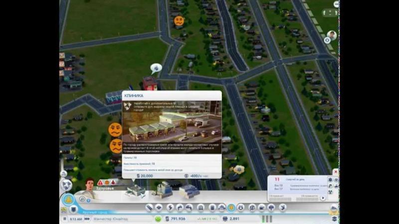 Прохождение SimCity 5 строим город – Здоровье Сим Сити 5