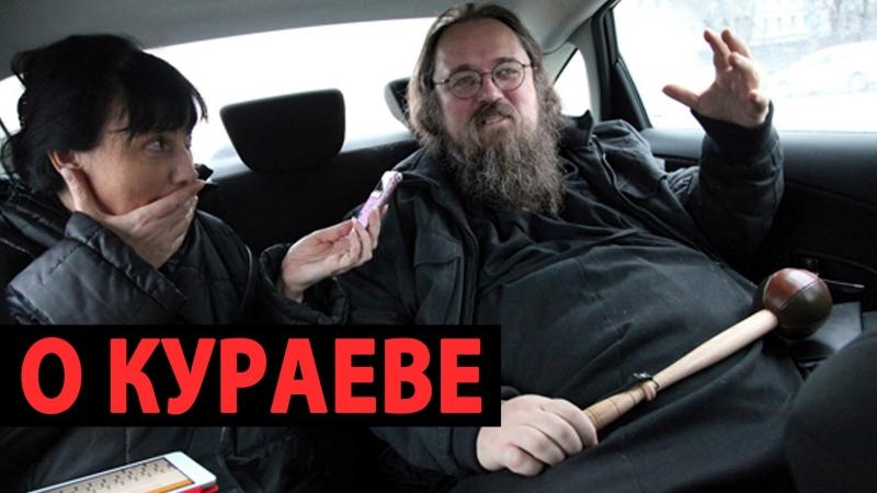 О диаконе Андрее Кураеве. Священник Максим Каскун