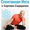 Спонтанная йога
