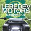 Lebedev Motors - вездеходная мототехника