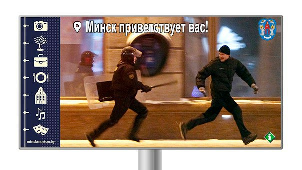 В Риге и Тбилиси разместят биллборды с рекламой Минска
