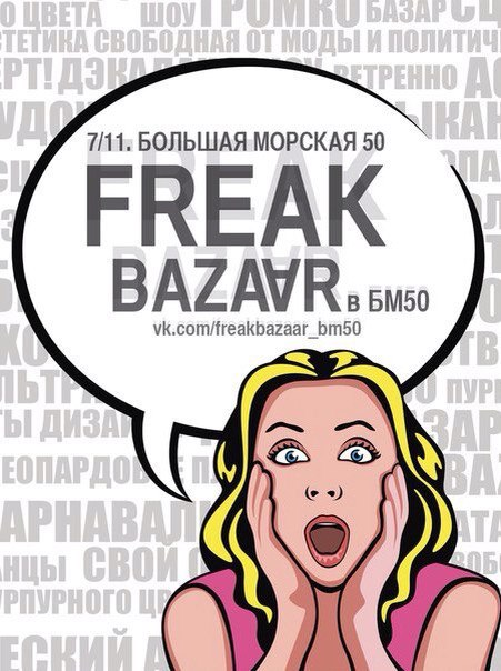Freak bazar