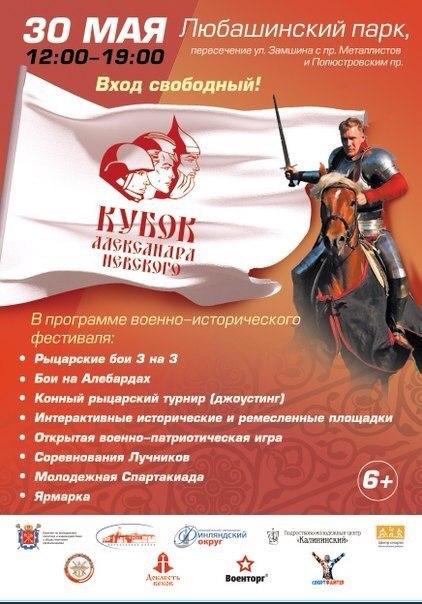 Кубок Александра Невского