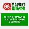 Интернет магазин Маркет Альфа Киев