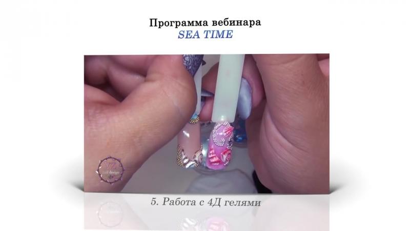 Морские дизайны ногтей в вебинаре SEA TIME от Юлианы Жадуковой