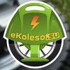 eKoleso.SU - индивидуальный электротранспорт