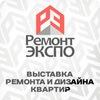 """Выставка """"РЕМОНТ ЭКСПО"""""""