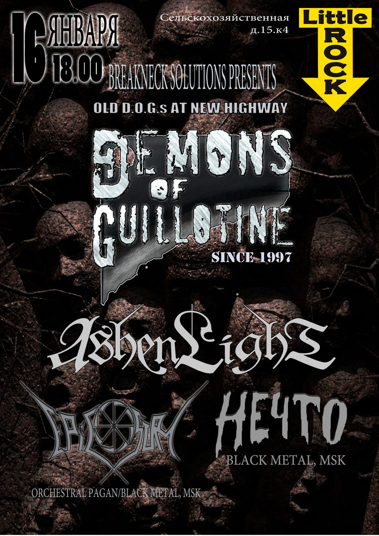 Видео с концерта DEMONS OF GUILLOTINE и ASHEN LIGHT (16.01.2016, Клуб