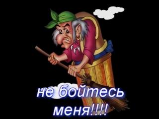вход и выход БАБА ЯГА весёлая песенка 4и 5 .