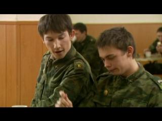 Кремлёвские курсанты 1 сезон 44 серия (СТС 2009)