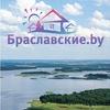 Браславские.by   Отдых в Беларуси - Браслав