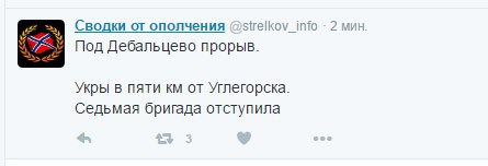 Информация о наступлении украинских войск в районе Дебальцево и Углегорска не соответствует действительности, - Лысенко - Цензор.НЕТ 4083