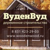 ВуденВуд - Все для деревянного строительства