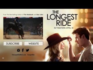 Дальняя дорога/The Longest Ride (2015) Тизер