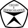 Sdelano-V Shemonaikhe