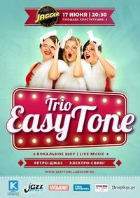 EasyTone * 17 июня * JAGGER CLUB
