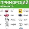 Автоцентр Приморский - отзывы, продажа авто