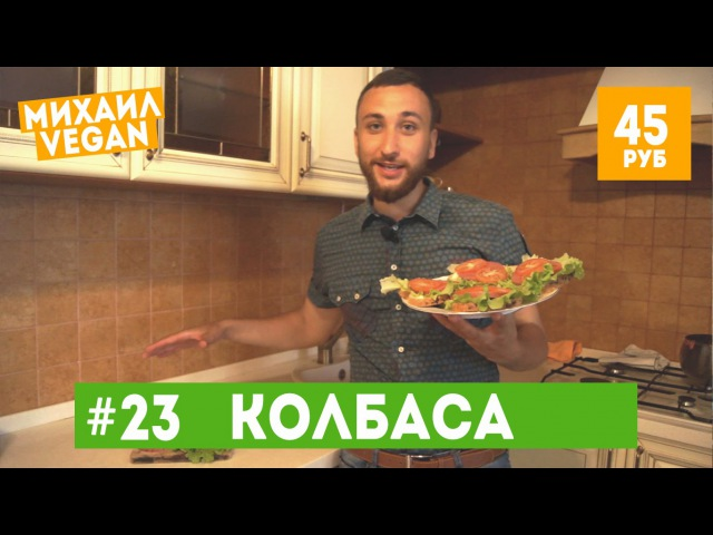 Килограмм КОЛБАСЫ за 45руб Михаил Vegan постный рецепт смотреть онлайн без регистрации
