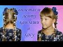 Как вплести ленту канзаши в косу?! / How to weave ribbon kanzashi in a braid?!