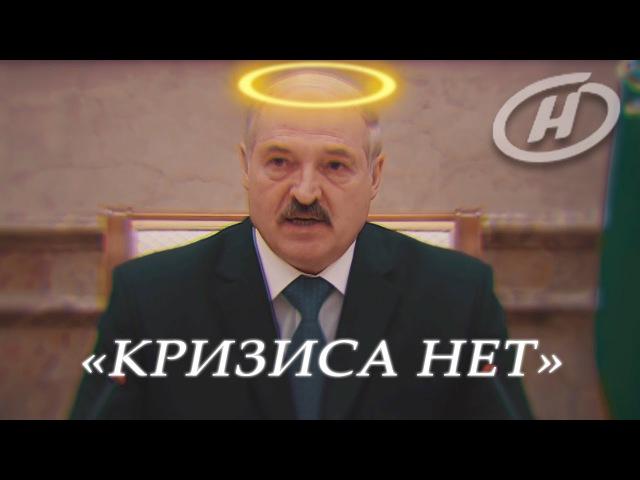 А.Г.Л. - Никакого Кризиса Нет