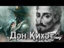 Гр. Моя Дорогая Дон Кихоты