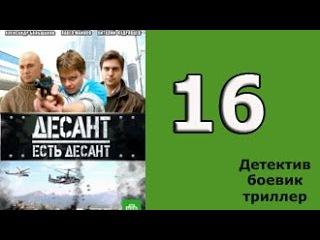 Десант есть десант 16 серия - русский криминальный сериал, детектив, боевик