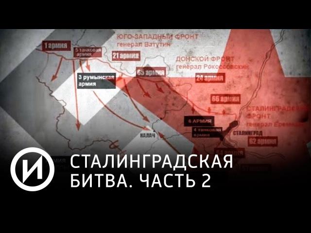 Сталинградская битва. Часть 2 | Телеканал История
