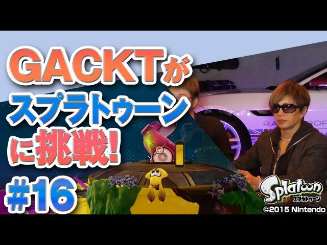 タコツボドラム撃破なるか!? GACKT × スプラトゥーン 16 【ネスレプレゼンツ GACKT
