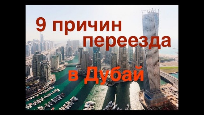 9 причин для переезда в Дубай