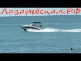 Прогулки на катерах по морю в Лазаревском