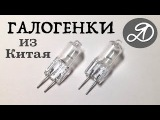 Самые дешёвые галогенные лампочки G4, 12В, 20Вт. Посылка АлиЭкспресс (17)