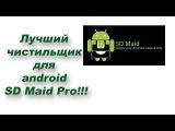 Лучший чистильщик для android SD Maid Pro!!!