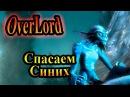 Прохождение Overlord Raising Hell Повелитель Восстание Ада часть 9 Спасаем Синих
