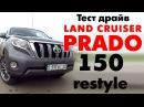 Обзор Toyota Land Cruiser Prado 150 / Тайота Прадо 150 - Тест-драйв ВТачкеКЗ