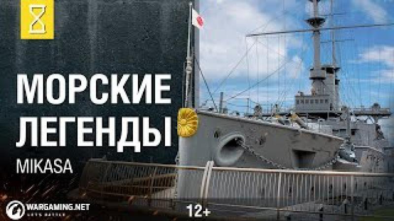 Броненосец IJN Mikasa. Морские легенды [World of Warships]