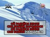 ДОБРИЙ ВЕЧР ТОБ, ПАНЕ ГОСПОДАРЮ караоке Укранська коляда Ukrainian folk song karaoke carol