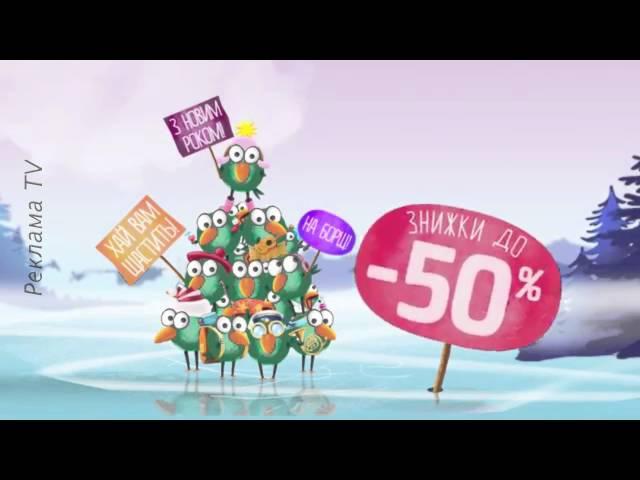 Реклама Фокстрот копійчужки (Новий Рік) 2015. Копейчужки. Копийчужки.