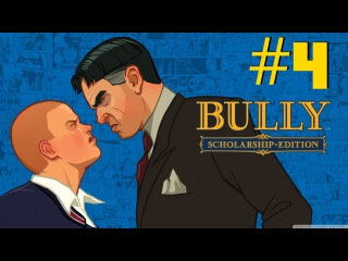 Bully («Сanis Canem Edit») PS4/Gameplay Прохождение часть 4 - Местный бомж