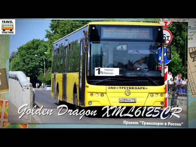 Транспорт в России. Автобус Golden Dragon XML6125CR | Transport in Russia. Bus Golden Dragon