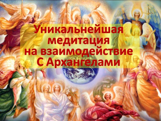 Медитация Взаимодействие с Архангелами Елена Баршева