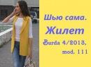ШЬЮ САМА ЖИЛЕТ Burda 4 2013 mod 111
