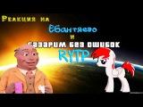 Реакция на Ебантяево 8 9 и Базарим без ошибок 4 5 6 RYTP
