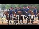 Джигитовка, фланкировка кадет Донского Императора Александра III казачьего кадетского корпуса