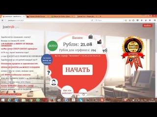 БОТ ДЛЯ JUSTRUB, автокликер для justrub.pro (до 100 рублей в день НА ПОЛНОМ АВТОМАТЕ)