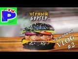 VLOG Петя и Ева пробуют черный бургер Petya and Eva try black burger on PetyaTV