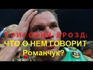 Григорий Дрозд.Что о нем говорит Романчук?