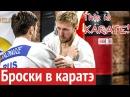 Это каратэ 1 Броски в спортивном каратэ Денис Клюев