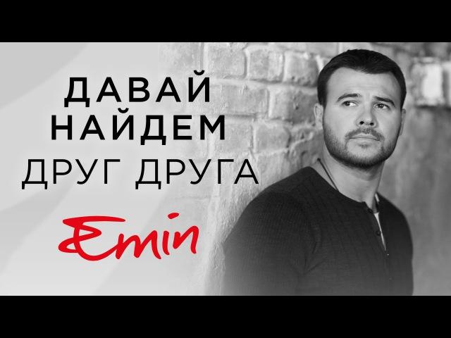 EMIN - Давай найдем друг друга Премьера 2016 (Official Video)