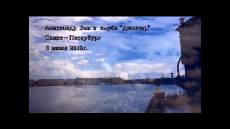 Концерт Александра Бона в клубе Джаггер (СПБ) 05.06.16 (multicam)
