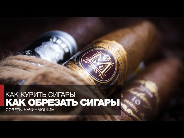 Как курить сигары Часть 1 Как обрезать сигару - Сигары для начинающих